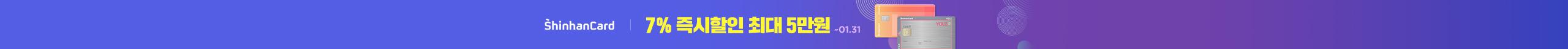 신한7%즉시할인(1월)