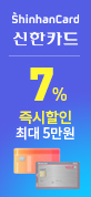 신한7%즉시할인(1월)