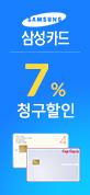 삼성7%청구할인(2월)