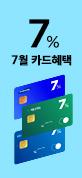 7월 카드행사_통합