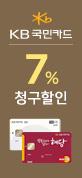 국민7%청구할인(11월)