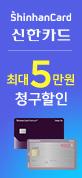 신한7%즉시할인(12월)