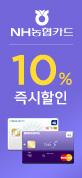 농협10%즉시할인(2월)
