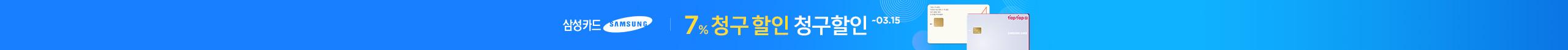삼성7%청구할인(3월)