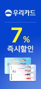 6월 카드행사_우리7%
