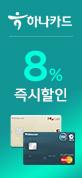 8월 카드행사_하나8%