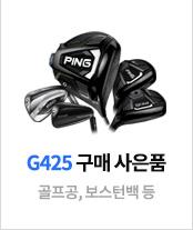 G424 구매 사은