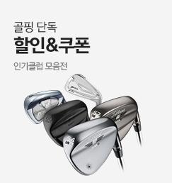 할인&쿠폰 클럽특가