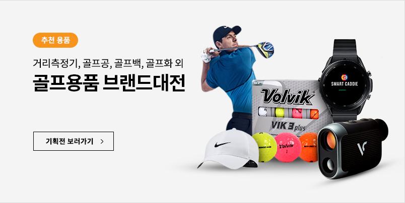 골프용품 브랜드대전