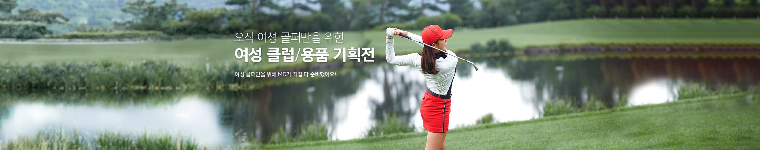여성 골프 새로고침