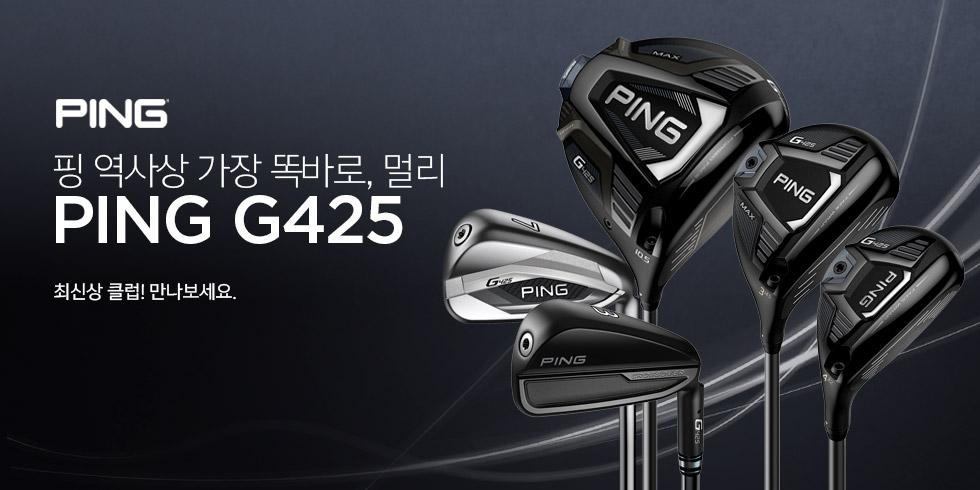 핑 G425