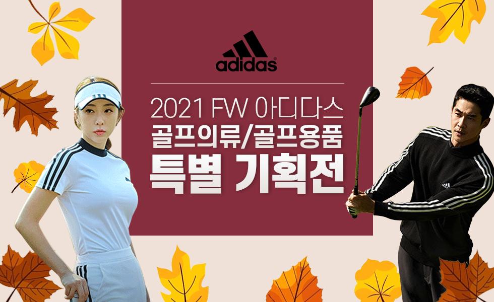 아디다스 2021 FW 남/녀 골프웨어 골프용품 대전