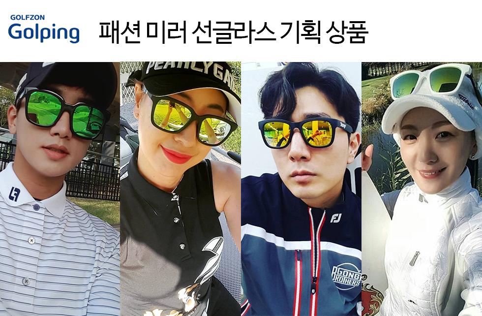 패션 미러 선글라스 기획 상품