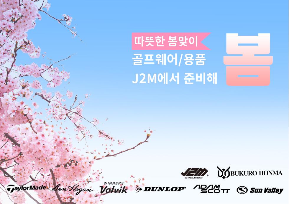 J2M 봄라운딩 준비!