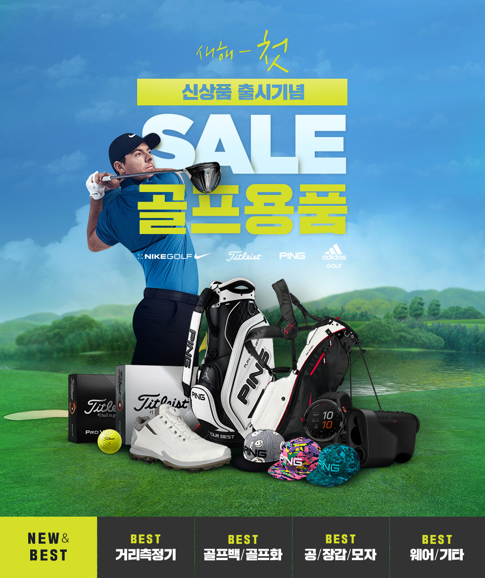 신상품 출시기념 새해 첫세일 골프용품 BEST