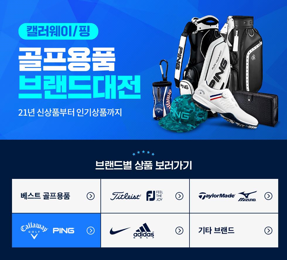 [골프용품/브랜드대전] 캘러웨이/핑