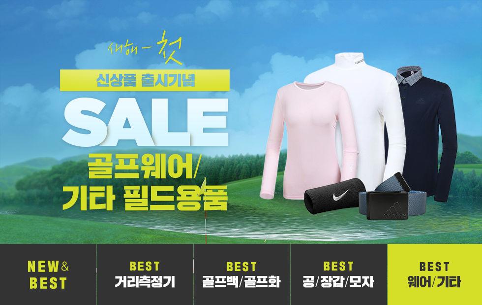 [신상품 출시기념]새해 첫 SALE! 골프웨어/필드용품 베스트