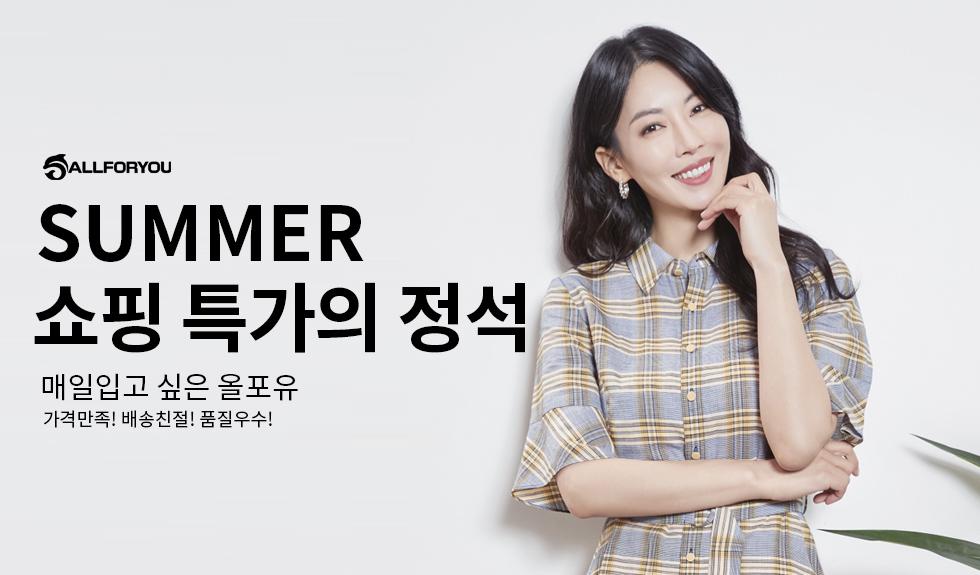 본격 여름 SUMMER 쇼핑 특가의 정석♡  가격만족! 배송친절! 품질우수!