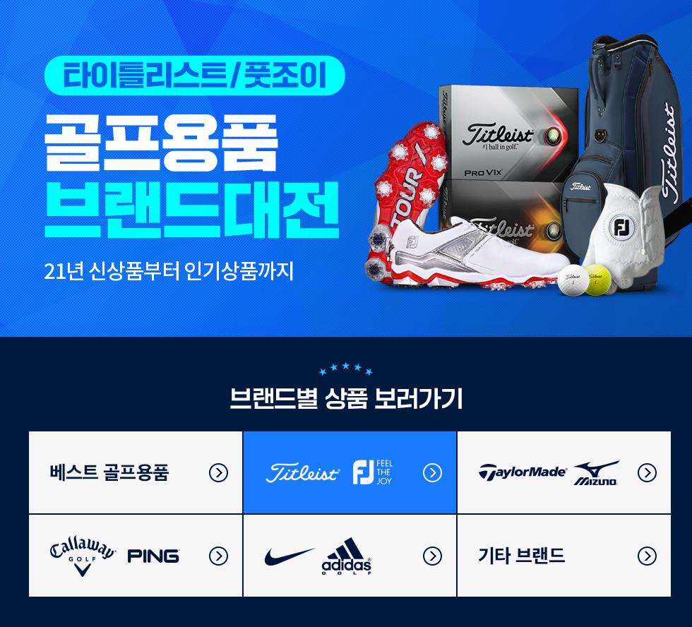 [골프용품/브랜드대전] 타이틀리스트/풋조이