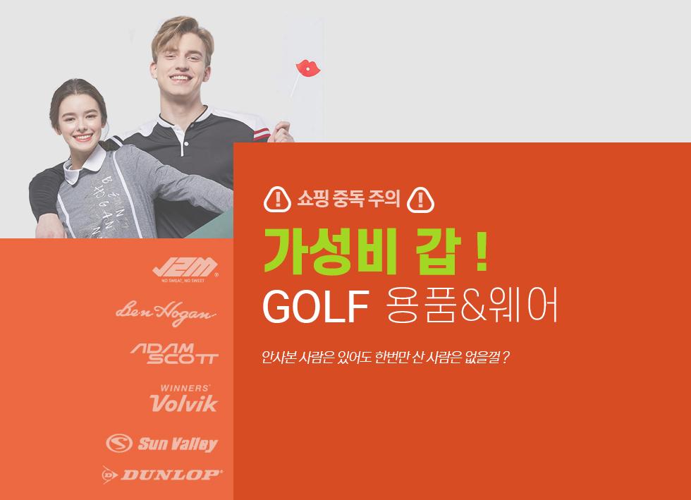 시즌 골프웨어&용품 기획전