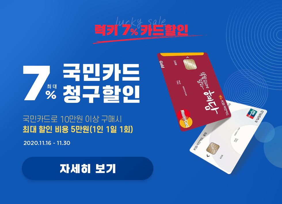 최대 7% 삼성카드 즉시할인 삼성카드로 7만원 이상 구매시 7% 최대 5만원 즉시할인! 2020.11.01-11.15