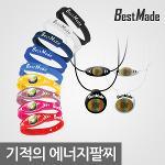 베스트메이드-스포츠 에너지 건강 팔찌/목걸이