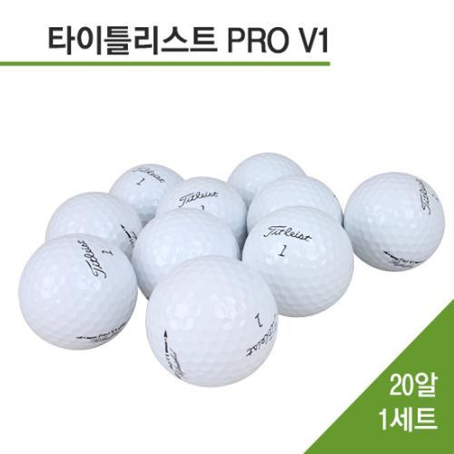 타이틀리스트 Pro V1 로스트볼 - 20알 1세트