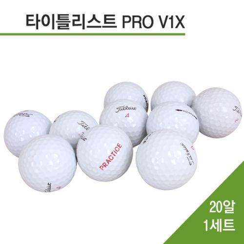 타이틀리스트 Pro V1X 로스트볼 - 20알 1세트