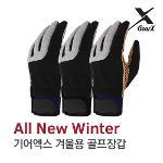 [기어엑스] 골프장갑-남자 여성 겨울장갑 남녀공용 1세트