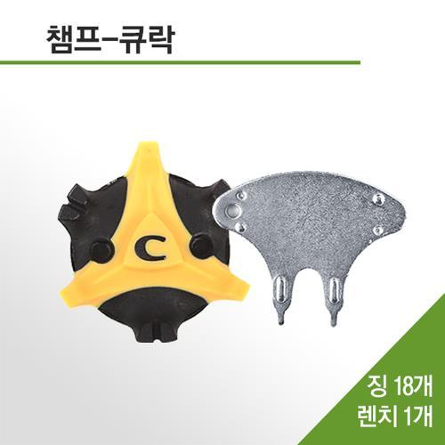 골프화징 챔프 큐락 (징18개+렌치1개)