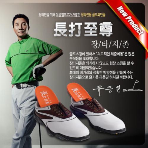 2021년형 장타지존 골프화인솔깔창 2 in 1