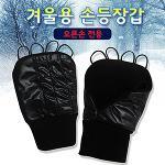 겨울용 손등장갑(오른손용,블랙,네이비