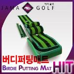 [JM스포츠/자마골프]2012년 NEW 자마 스포츠 버디 퍼팅 매트 BPM350