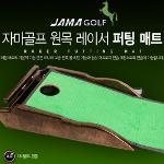 [GSG스포츠/자마골프]2013 NEW 자마골프 원목 RACER (레이서) 퍼팅 매트 최고급 퍼팅매트 名品의 품격을 선물하세요