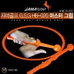 [GSG스포츠/자마골프]2013년 자마골프 G.S.G HB-020 마스터 그립 / 올바른 그립 교정기