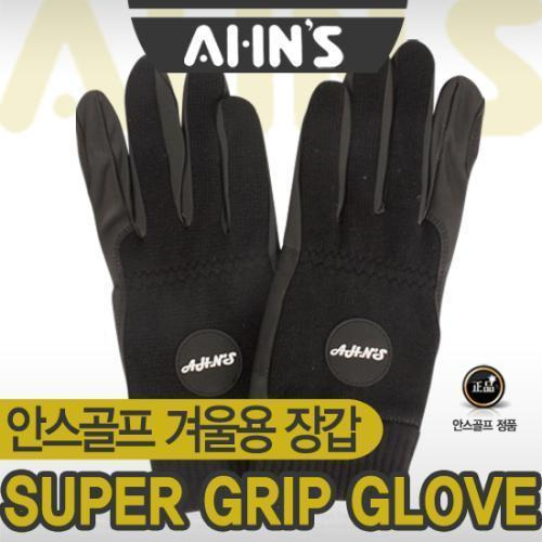 [안스골프 정품] NEW 안스골프 SUPER GRIP GOLF GLOVE (슈퍼 그립 골프 글러브) 겨울용 골프 장갑 [남녀 공용]