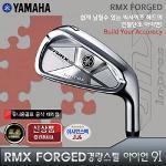 야마하 14 RMX FORGED(리믹스 단조) 경량스틸 아이언 9I