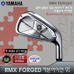 야마하 14 RMX FORGED(리믹스 단조) 카본 아이언 9I [남성]