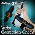 [지온골프] 올바른 손목 코킹을 위한 손목교정체크기