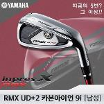 야마하 RMX UD+2 카본아이언세트 9I [남성]