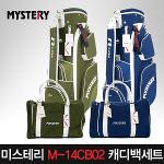 [THE MYSTERY]미스테리골프正品 M-14CB02 초경량 캐디백 보스톤백세트-2종칼라