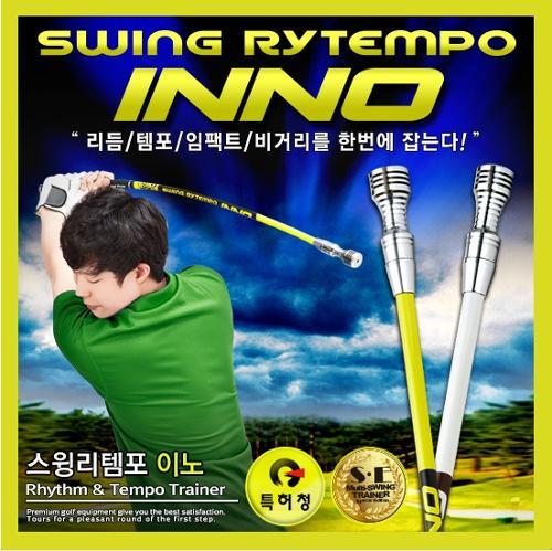 [스윙리템포 이노] 멀티스윙연습기-리듬,템포,임팩트,비거리향상