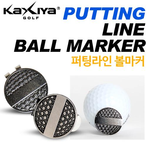 [KAXIYA]  퍼팅라인 체크 가능한 퍼팅 라인 골프 볼마커