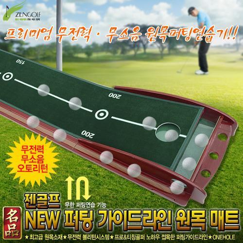 퍼팅 가이드라인 원목 퍼팅매트/연습용품/퍼팅연습기/골프용품