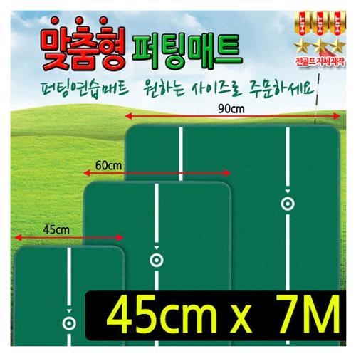 맞춤 퍼팅매트 45cm*7m 일반실리콘 홀컵 지우개봉