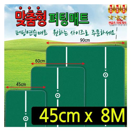 맞춤 퍼팅매트 45cm*8m 일반실리콘홀컵 지우개봉
