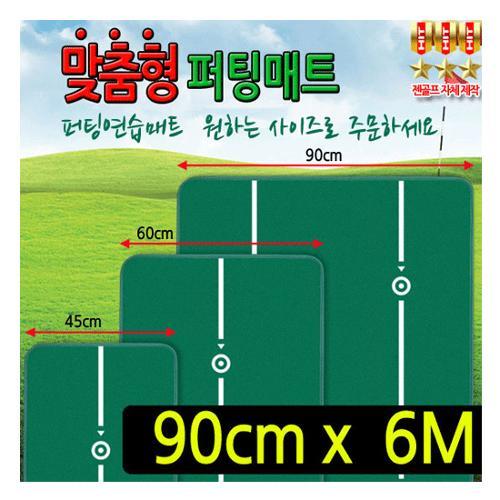 맞춤 퍼팅매트 90cm*6m 일반실리콘홀컵 지우개봉