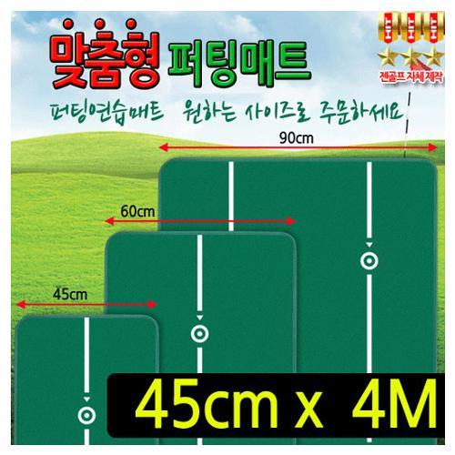 맞춤 퍼팅매트 45cm*4m 일반실리콘홀컵 지우개봉