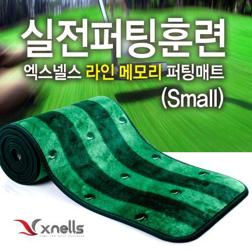 엑스넬스 正品 실전훈련 라인메모리 퍼팅매트(Small)