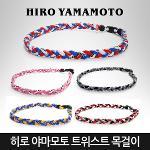 히로야마모토 음이온기능성 3라인 트위스트 건강목걸이-5종칼라